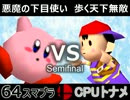 【第二回】64スマブラCPUトナメ実況【準決勝第一試合】