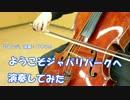 【チェロ8本で】 ようこそジャパリパークへ Full ver. 【演奏してみた】 thumbnail