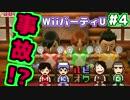 ハッピー4人組でWiiパーティUを初実況【Part4】
