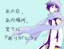 【KAITO】あの日、あの場所、全てに『ありがとう』 (再)【ひぐらし】 thumbnail