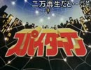 第33位:不死身の男、スパイダーマッ!(ニコニココメント付き) thumbnail