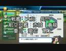 【栄冠ナイン】艦娘と目指せ!甲子園制覇!!@広島編42【つみき荘】