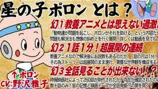 幻のカルトアニメ「星の子ポロン」傑作選