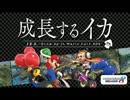 成長するイカ イカちゃんがトップ目指す!マリオカート8DX Part3