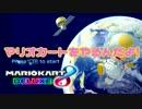 【マリオカート8DX】デラックスゆかりカート 1レース目【VOICEROID実況】
