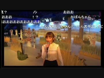 かばんちゃん役内田彩さん 超会議けものフレンズブースに乱入する