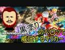 【マリオカート8DX】黒塗りベンツで威圧する実況_01