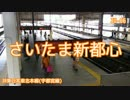 【駅名記憶】「インビジブル」で東北本線 etc.【Vo.重音テト&波音リツ】