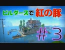 【DQB】ホテルアドリアーノを造る!#3【紅の豚】