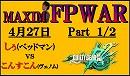 FPWAR しぅ(ベッドマン)vs こんすこん(ヴェノム) 5先  1/2
