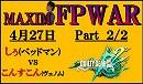 FPWAR しぅ(ベッドマン)vs こんすこん(ヴェノム) 5先  2/2