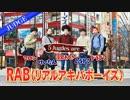 アキバ×ストリート4 & RABバトルロワイヤル 告知まとめ  thumbnail