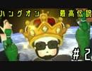 【マリオカート8DX】ハングオン最高伝説【実況】#2