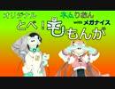 【オリジナル】とべ!ももんが【ネムりおん with メガナイス】