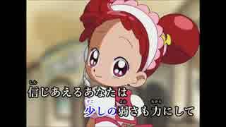 【ニコカラ】『たからもの』 も~っと!おジャ魔女どれみED (Off Vocal)