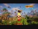 【Minecraft】弦巻マキの美しい世界っ! パート2【VOICEROID+実況】