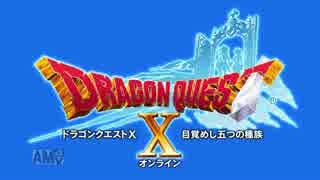 【実況】 ドラゴンクエストX 目覚めし五つの種族 オンライン Part1