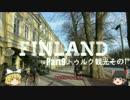 【ゆっくり】北欧フィンランド一人旅 part9 トゥルク観光その1