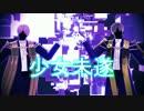 【MMD刀剣乱舞】少女未遂【同僚組】