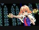 【東方MMD】アリスで星間飛行
