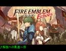 ファイアーエムブレム Echoes(エコーズ) 戦闘マップBGM集