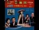『草津節』台湾語版2…劉燕燕「緣投囝仔娶某」