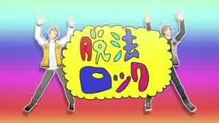 【MMDA3!】脱法ロック【たるち&NEO】