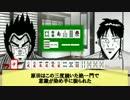 天・二人麻雀編を再現 第4話『幻影』