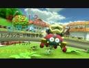 【超滑空!?】世界1位トップランカーの最速ショトカ【マリオカート8DX】