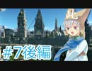 ✈【遊園地づくり実況】ゆっくりのPlanet Coaster 【第7話 後編】