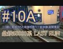 【VRM5】ニコ鉄に見放された故郷を救う!#10A【盆州鉄道】