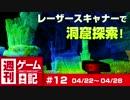 週刊ゲーム日記 #12 「レーザースキャナーで洞窟探索」