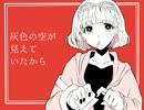 【UTAUオリジナル曲】 寂寞少女ロマンス紀行 【逆音セシル-SPARK-】