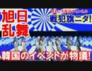 【韓国で旭日旗フィーバー】 動画で旭日旗が乱舞・乱舞・乱舞!