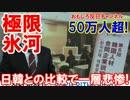 【韓国の極限氷河期に突入】 日韓との比較で一層悲惨!初の50万人超!
