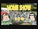 HOME SHOW 第121回 (5月2日更新)
