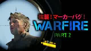 【実況】超マイナーゲーム探訪記 【WarFire】part2