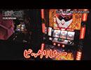 【drop in ch】回胴ガチ回りバトル Battle001 なんこつ×オークラ西大井店 後編