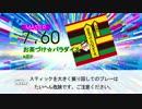 【DTXHD】お茶づけ☆パラダイス / A応P (jubeat×永谷園コラボ)