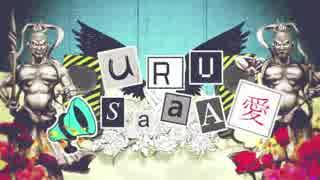 URUSaaA愛を歌ってみました【てつなん】
