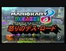 【実況】マリカ8DX 怒りのデス・ロード