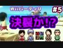 ハッピー4人組でWiiパーティUを初実況【Part5】