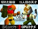 【第二回】64スマブラCPUトナメ実況【準決勝第二試合】
