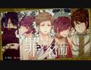 【大盛り合唱】罪の名前【コーラスすげえ】 thumbnail