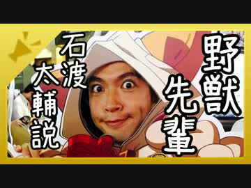 石渡太輔の画像 p1_34