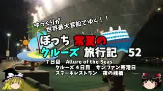 【ゆっくり】クルーズ旅行記 52 Allure of the Seas ステーキレストラン