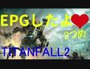 [Titanfall2]EPGしたよ♥2つめ[ゆっくり実況]