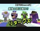 【日刊Minecraft】最強の匠は誰か!?リターンズ 魔法編 最終回【4人実況】