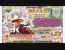 【花騎士】開かれた花の祝祭 BGM 10分