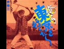 IKZO-俺ら東京さ行ぐだ FUNKY SOUL 銭CORE MIX feat.チーターマン&ロイツマ